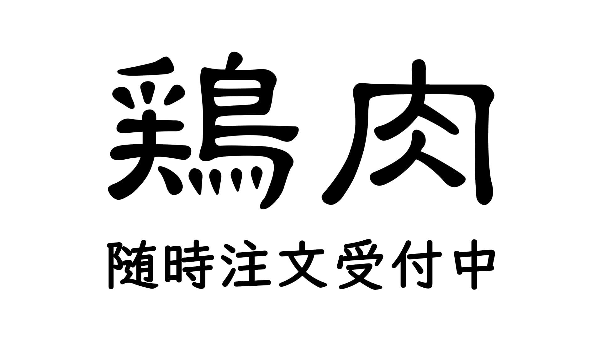青森県産 アートテンブロイラー